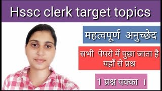 Hssc clerk very important questions || important articles