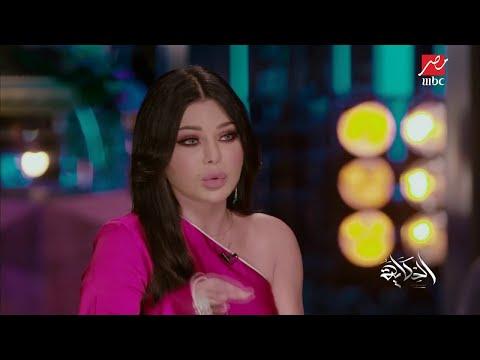 #الحكاية | هو فيه حد أجمل من هيفاء وهبي؟ عمرو أديب يحاصر هيفاء وهبي بأسئلة صعبة