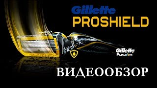 Gillette Fusion ProShield | Бритва для бритья | Распаковка и обзор