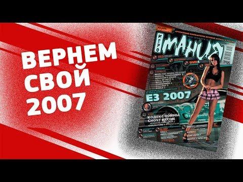 ЛАМПОВАЯ ИГРОМАНИЯ 09/2007