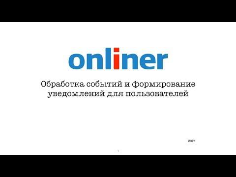 Обработка событий и формирование уведомлений для пользователей - Павел Сидорович (Onliner)