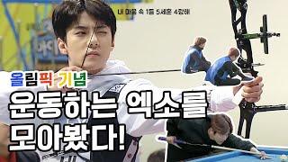 [EXO 엑소] 올림픽 기념⚽️ 운동하는 엑소를 모아봤다 ❤️   엑소가 국가대표인 상상해보기..