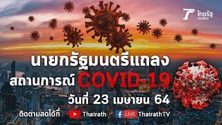 Live : แถลงการณ์นายกรัฐมนตรี เกี่ยวกับสถานการณ์ ไวรัสโควิด-19 (วันที่ 23 เม.ย.64)