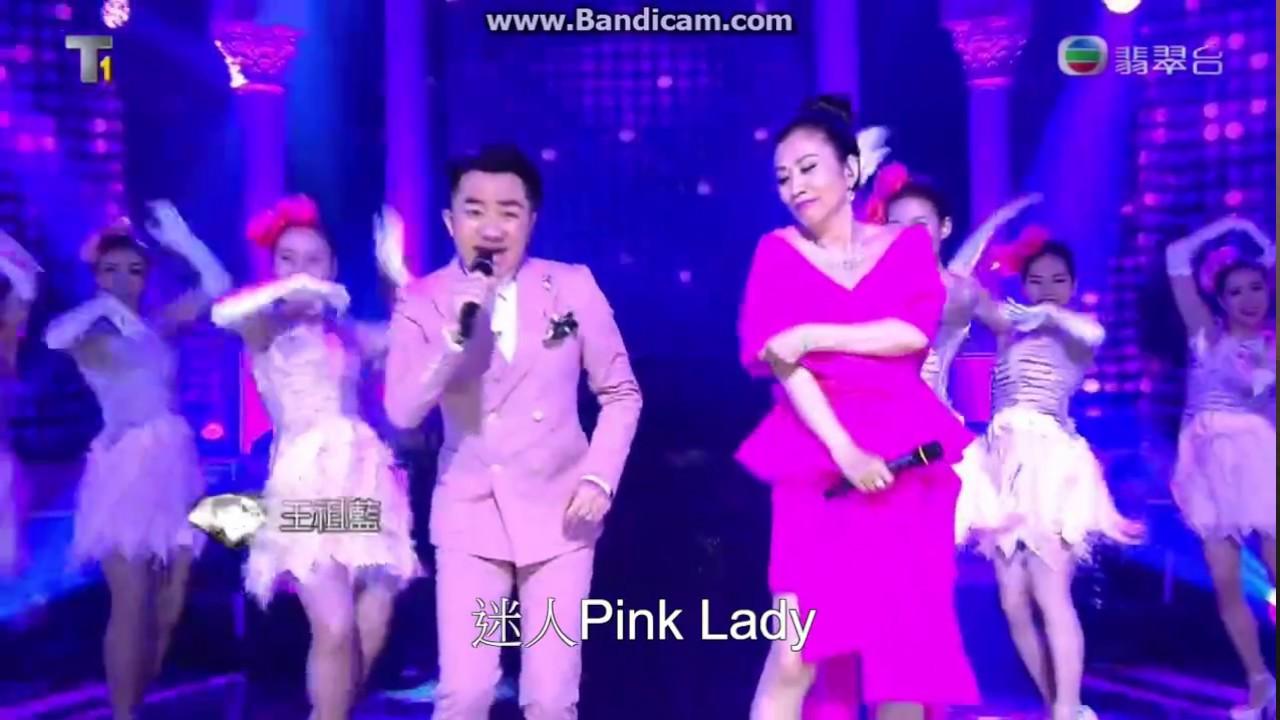 汪明荃 王祖藍 Pink Lady @汪明荃 2017 金曲夜