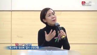 GOODTV 스페셜 - 개그우먼 정선희 집사 신앙간증