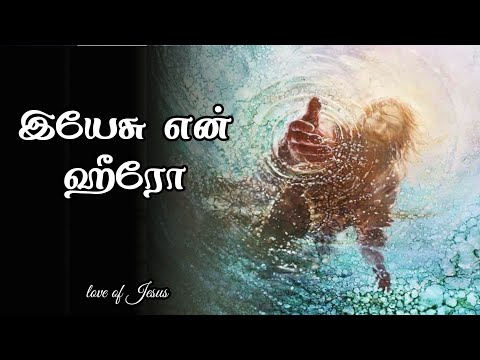 MY HERO JESUS - TAMIL CHRISTIAN MOTIVATIONAL _ tamil Christian massage