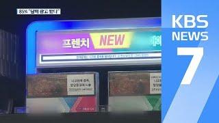 학교 앞 담뱃가게 85% 광고 노출…청소년 무방비 / KBS뉴스(News)