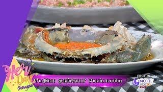 """""""บ้านปูไข่ดอง-สูตรน้ำปลากวน""""-เจ้าแรกในประเทศไทย-21-พ-ค-62-her-day-วันของเธอ-9-mcot-hd"""