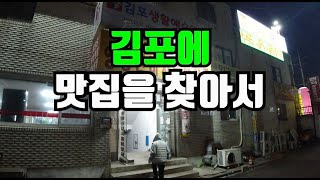 #맛집을 찾아서 #부부먹방 #김포 맛집 #새해 첫날 간…