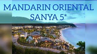 MANDARIN ORIENTAL SANYA 5 о Хайнань
