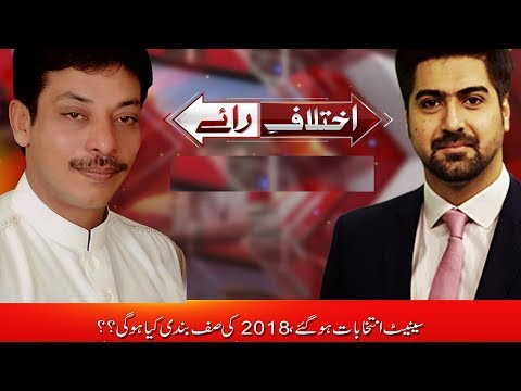 Exclusive talk with Faisal Raza Abidi | Ikhtilaf E Raye | 15 March 2018 | 24 News HD