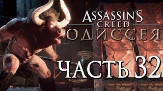 Прохождение Assassin's Creed Odyssey [Одиссея] — Часть 32: ТРЕЗУБЕЦ ПОСЕЙДОНА И БИТВА С МИНОТАВРОМ