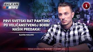INTERVJU: Slaviša Pavlović - Prvi svetski rat pamtimo po veličanstvenoj borbi predaka! (4.10.2018)