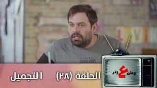 وطن ع وتر 2019 -  التجميل | قضية شبه  - الحلقة الثامنة و العشرون - 28