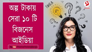 10 Low Budget Business Ideas Of 2020   Bangla