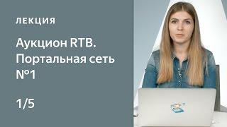 видео Что такое медийно контекстный баннер в Яндексе — примеры, рекомендации к оформлению