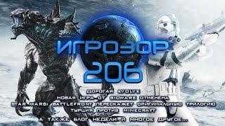 Игрозор №206 [Игровые новости] - Evolve, Star Wars: Battlefront, Minecraft...