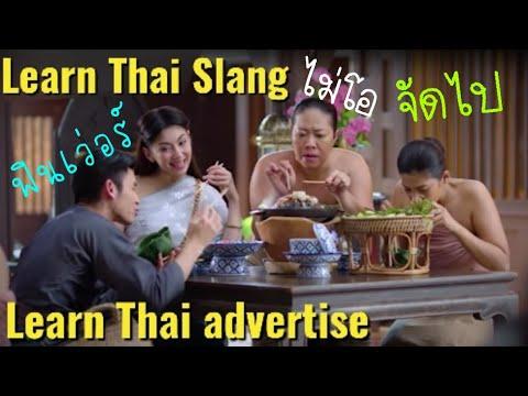 154-Speak Thai Easy Thai || Thai Intermediate || Thai Slang ||บุพเพสันนิวาส || Learn Thai advertise