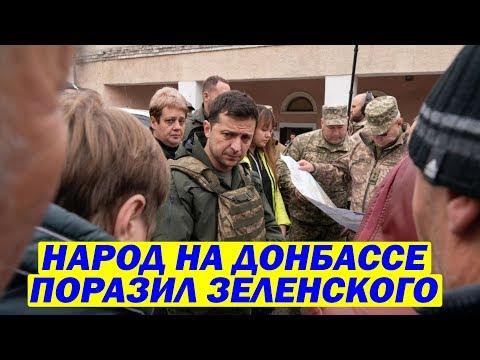 Зеленского ШОКИРОВАЛА реакция местных жителей на ДОНБАССЕ