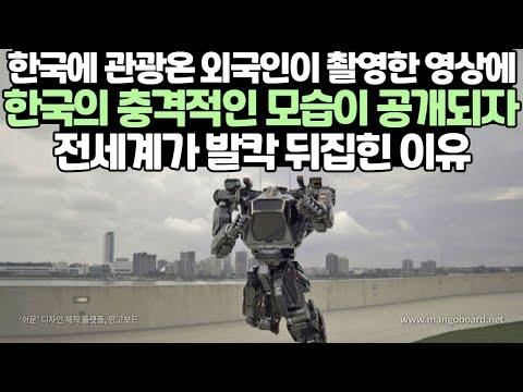 한국에 관광온 외국인이 촬영한 영상에 한국의 충격적인 모습이 공개되자 전세계가 발칵 뒤집힌 이유
