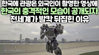 한국에 관광온 외국인이 촬영한 영상에 한국의 충격적인 …