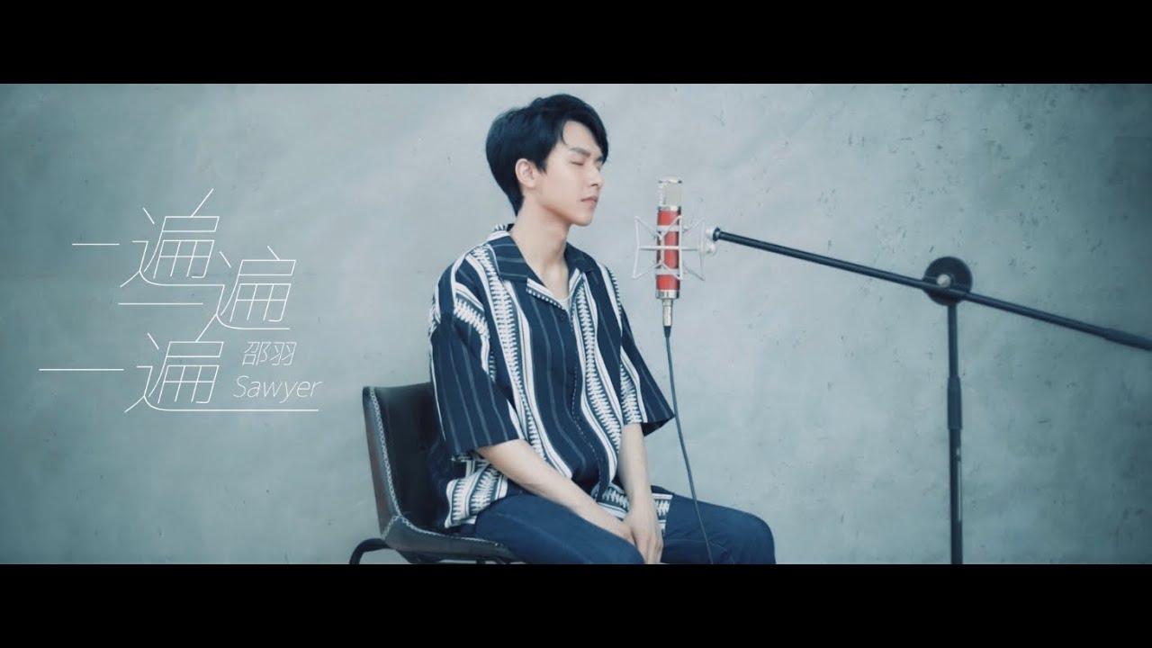 一遍一遍一遍 Nonstop - 邵羽Sawyer | Official Music Video
