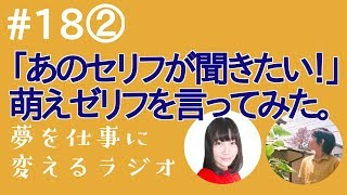 声優幸田夢波と映画監督壷井濯が萌えゼリフを言ってみた!
