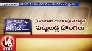Hyderabad Police traces out Saidabad robbery case (15-01-2015)