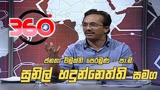360 with Sunil Handunnetti ( 27-01-2020 ) Thumbnail