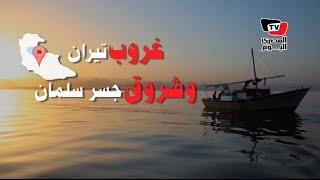 غدا في «المصري اليوم».. غروب «تيران» وشروق «جسر سلمان»