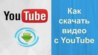 Программа для скачивания видео с Ютуба.