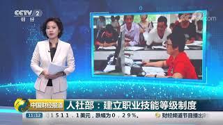 [中国财经报道]人社部:建立职业技能等级制度| CCTV财经