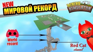 ПОБИЛ РЕКОРД КРУТОГО ПАПЫ. МАЙНИНГ СИМУЛЯТОР РОБЛОКС | WORLD RECORD MINING SIMULATOR #RedCatRecord