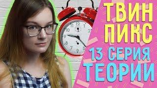 Твин Пикс 3 сезон 13 серия ОБЗОР// Теории, наблюдения