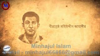 Bir Sreshtho Name Of Bangladesh