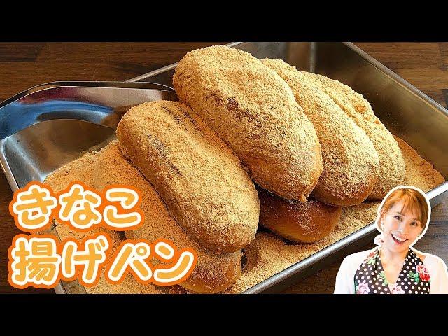 【給食で大人気!!】きなこ揚げパン/みきママ