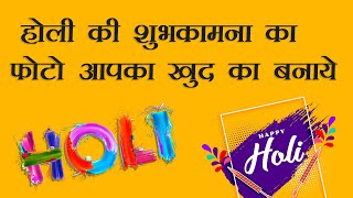 Happy Holi images | Happy Holi wishes with Name and logo in just 15 minutes.