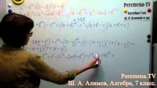 Алгебра, Ш  А  Алимов, 7 й класс, задача 395