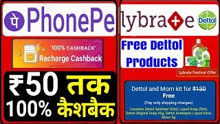 PhonePe 100% Cashback Offer | Get Phone Pe Rs50 Free On Recharge | Lybrate Dettol ₹130 Mom kit Free