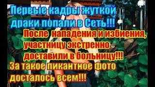 Дом 2 Новости 13 Мая 2019 (13.05.2019)