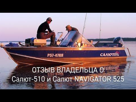 Салют-510 и Navigator 525. Отзыв владельца.