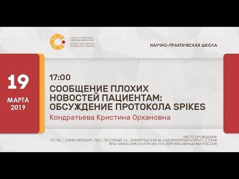 SPOT. Сообщение плохих новостей пациентам: обсуждение протокола SPIKES