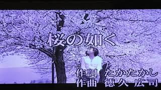 桜の如く...(原主唱/坂本冬美)..(连裕明演唱)