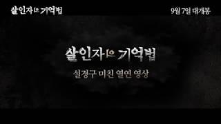 영화 '살인자의 기억법 (Memoir of a Murderer, 2017)' 비하인드 - 설경구 열연 영상