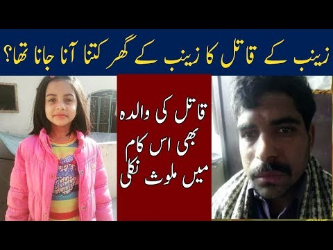 Imran Family Details Revealed | Zainab Kasur Case