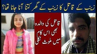 Imran Family Details Revealed | Zainab Kasur Case | Neo News