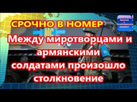 СРОЧНО: Армяне тяжело ранены российских миротворцев
