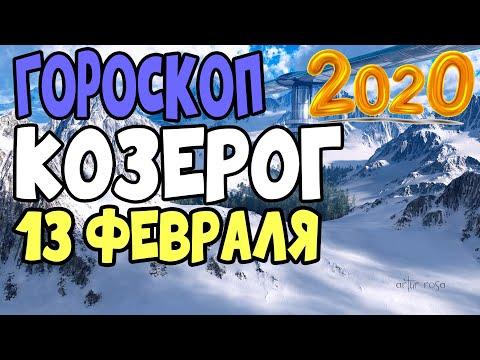 Гороскоп на 13 февраля 2020 года Козерог