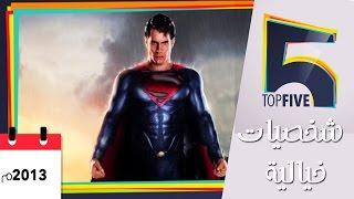 Top 5 | توب 5 | شخصيات خيالية
