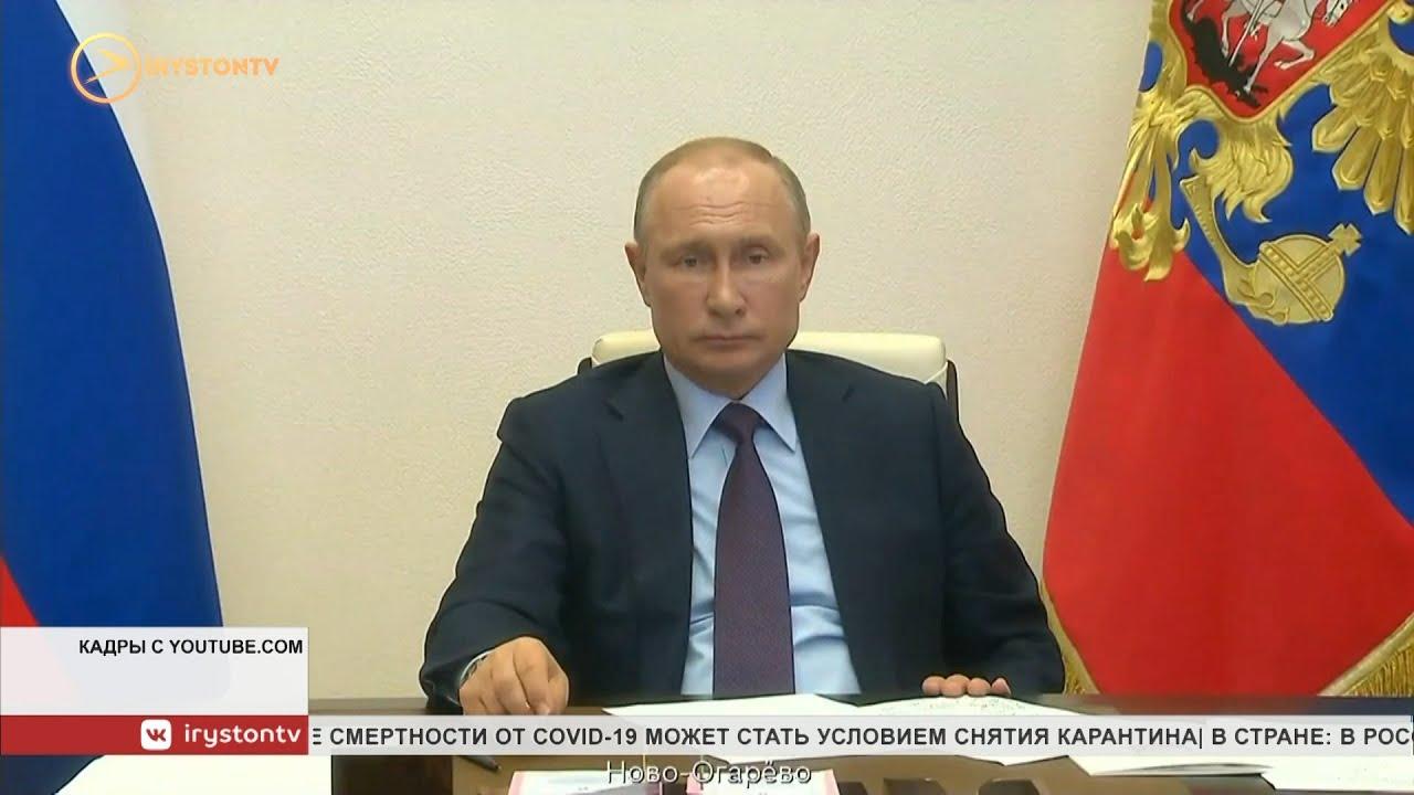 Владимир Путин озвучил условия снятия режима самоизоляции в России